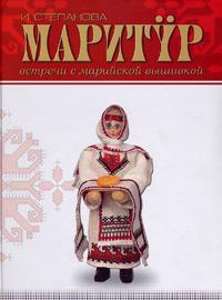 Обложка книги И. Степановой Встречи с марийской вышивкой. Йошкар-Ола, 2005г